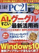 ��� PC 21 (�ԡ������˥��奦����) 2016ǯ 08��� [����]