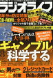 ラジオライフ 2016年 08月号 [雑誌]