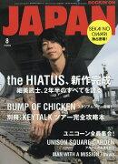 ROCKIN'ON JAPAN (��å���������ѥ�) 2016ǯ 08��� [����]