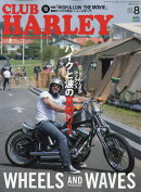 CLUB HARLEY (����� �ϡ��졼) 2016ǯ 08��� [����]