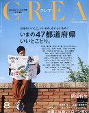 CREA (���쥢) 2016ǯ 08��� [����]