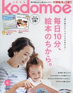 kodomoe(コドモエ)2016年 08月号