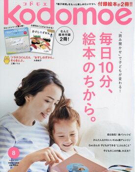 kodomoe (コドモエ) 2016年 08月号