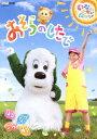 NHK DVD::いないいないばあっ! おそらのしたで 〜はる・なつ・あき・ふゆ〜 [ (キッズ) ]