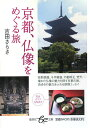 京都、仏像をめぐる旅