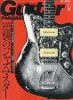 Guitar magazine (ギター・マガジン) 2016年 08月号 [雑誌]
