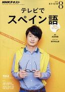 NHK �ƥ�� �ƥ�Ӥǥ��ڥ���� 2016ǯ 08��� [����]