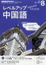 NHK ラジオ レベルアップ中国語 2016年 08月号 [雑誌]