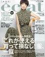 eclat (エクラ) 2016年 08月号 [雑誌]