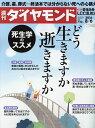 週刊 ダイヤモンド 2016年 8/6号 [雑誌]
