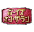ボーイズ・オン・ザ・ラン ブルーレイBOX【Blu-ray】