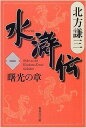 【送料無料】水滸伝(1) 曙光の章 [ 北方謙三 ]