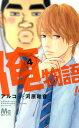 俺物語!!(4) (マーガレットコミックス) [ アルコ ]...