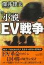 小説 EV戦争 [ 深井律夫 ]