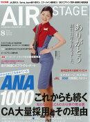 AIR STAGE (���� ���ơ���) 2016ǯ 08��� [����]
