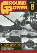GROUND POWER (�����ɥѥ) 2016ǯ 08��� [����]