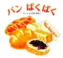 パン ぱくぱく [ ふくざわゆみこ ]