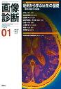 画像診断2017年1月号 Vol.37 No.1 [ 画像診断実行編集委員会 ]