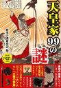 天皇家99の謎 [ 歴史の謎研究会(彩図社) ]