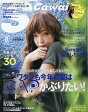 Scawaii! (エス カワイイ) 2016年 08月号 [雑誌]