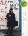 暮しの手帖別冊 花森安治「暮しの手帖」初代編集長 2016年 08月号 [雑誌]