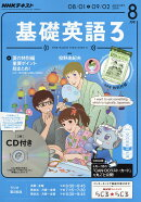 NHK �饸�� ���ñѸ�3 CD�դ� 2016ǯ 08��� [����]