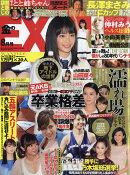 ���EX (�������å���) 2016ǯ 08��� [����]