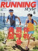 Running Style (���˥���������) 2016ǯ 08��� [����]