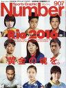 Sports Graphic Number (スポーツ・グラフィック ナンバー) 2016年 8/11号 [雑誌]