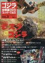 隔週刊 ゴジラ全映画DVDコレクターズBOX (ボックス) 2016年 8/23号 [雑誌]