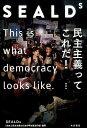 SEALDs 民主主義ってこれだ! [ 自由と民主主義のための学生緊急行動 ]