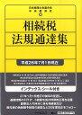 相続税法規通達集〈平成26年7月1日現在〉 [ 日本税理士会連合会 ]