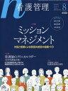 看護管理 2016年 08月号 [雑誌]