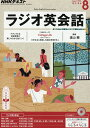 NHK ���W�I ���W�I�p��b 2016�N 08���� [�G��]