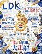 LDK (エル・ディー・ケー) 2016年 08月号 [雑誌]