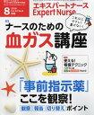 Expert Nurse (エキスパートナース) 2016年 08月号 [雑誌]