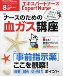 Expert Nurse (�������ѡ��ȥʡ���) 2016ǯ 08��� [����]