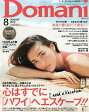 Domani (ドマーニ) 2016年 08月号 [雑誌]