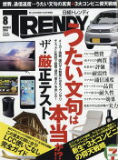 ��� TRENDY (�ȥ��ǥ�) 2016ǯ 08��� [����]