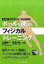 サッカーボールを使ったフィジカルトレーニング [ 広瀬統一 ]