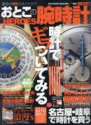 ���Ȥ����ӻ��� HEROES (�ҡ��?��) 2016ǯ 08��� [����]