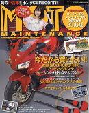MOTO MAINTENANCE (��ȥ��ƥʥ�) 2016ǯ 08��� [����]