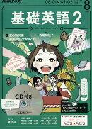 NHK �饸�� ���ñѸ�2 CD�դ� 2016ǯ 08��� [����]