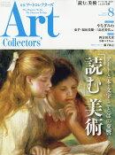 Artcollectors (�����ȥ��쥯������) 2016ǯ 08��� [����]