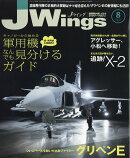 J Wings (������������) 2016ǯ 08��� [����]