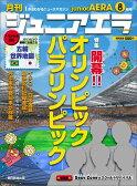 月刊 junior AERA (ジュニアエラ) 2016年 08月号 [雑誌]