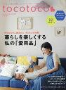 tocotoco (トコトコ) 2016年 08月号 [雑誌]