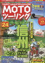MOTO (���g) �c�[�����O 2016�N 08���� [�G��]