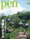 Pen (ペン) 2016年 8/15号 [雑誌]