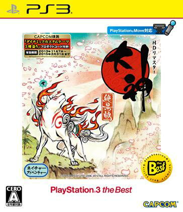 大神 絶景版 PlayStation 3 the Best